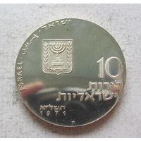 Израиль 10 лир 5731 (1971) Отпусти мой народ - серебро