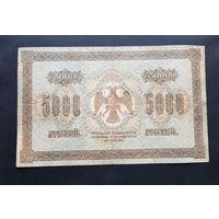 Редкость 5000 рублей 1918 год с рубля из коллекции
