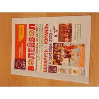 Буклет волейбол чемпионат Европы 2010\2011