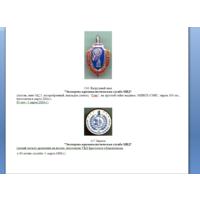 Знак 80 лет экспертно-криминалистическая служба УВД Брестского облисполкома (нечастый), с 1 рубля!
