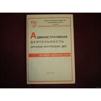 Административная деятельность органов внутренних дел (лекции по особенной части)