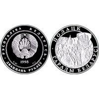 Полоцк, 20 рублей 1998, Серебро. Тираж 2000 шт.