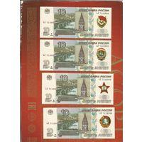 """Банкноты 10 рублей с надпечатками """"Ордена СССР"""" (цветные) 15 шт."""