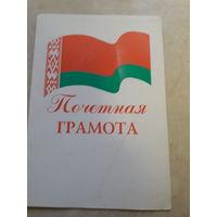 Почетная грамота Беларусь