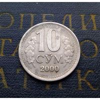 10 сумов (сум) 2000 Узбекистан #01