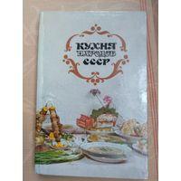 Книга ''Кухня народов СССР''