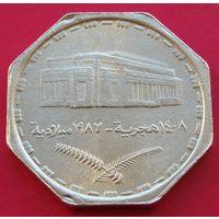 "Судан. 50 кирш 1987 год  KM#103  ""Центральное здание банка"""