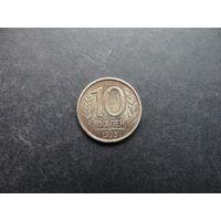 10 рублей 1993 СПМД Россия (057)