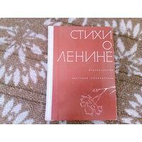 Стихи о ленине изд. Детская литература. 1974 г