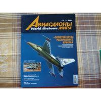 Авиасалоны мира (1. 2003 год)