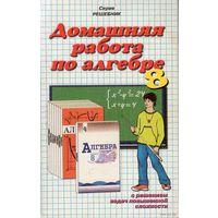 Домашняя работа по алгебре и началам анализа. 8 класс