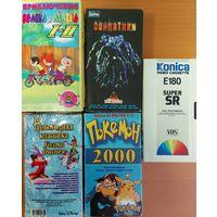 Видеокассеты с прекрасными мультфильмами. Лот за 2 руб.  Болек и Лёлек в 2 кассетах!!!