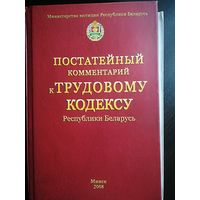 Трудовой кодекс Беларуси
