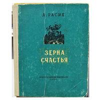 КУПЛЮ: Расих А. Зерна счастья. 1958г.