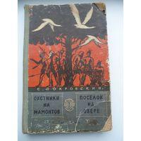 Сергей Покровский Охотники на мамонтов. Поселок на озере 1956 год