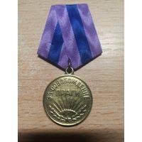 Медаль. За освобождение Праги. (Копия)