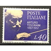 1967 100 лет со дня рождения Тосканини