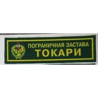 Пограничная застава Токари