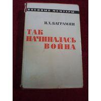 И.Х. Баграмян. Так начиналась война. 1971 г.