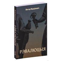 """Куплю кнігу В. Марціновіча """"Рэвалюцыя"""""""