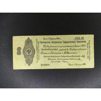 Колчак 50 рублей 1919 года !! c 1 руб !
