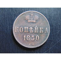 Россия 1 копейка, 1850 г. Е.М.