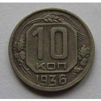 10 копеек 1936 год пореже