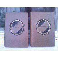 В.Каверин. Избранные произведения в 2 томах (комплект из 2 книг)