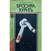 Мириам Стоппард Бросим курить