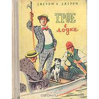 Трое на четырёх колёсах. Ждером К. Джером Трое на велосипедах. Продолжение книги Трое в лодке не считая собаки.
