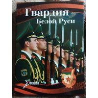 Гвардия Белой Руси