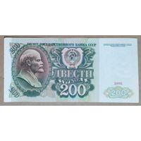 200 рублей 1991 года - СССР - XF - серия АА!