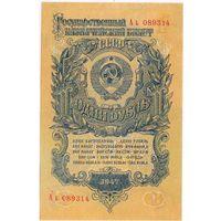 1 рубль 1947.. 16 ЛЕНТ,,  Отличный сохран!!!