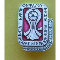 Футбол Кубок ФИФА Кока-Кола Чемпионат мира СССР Минск 1985 Эмблема FIFA.  806.