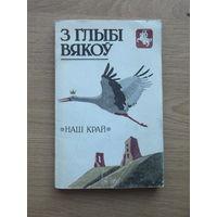 З глыбi вякоў  кнiжка 1992  г