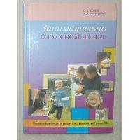 Занимательно о русском языке. О.В. Козей, Л.Ф. Степанова