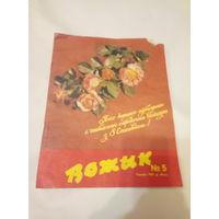 Журнал,,Вожык,,