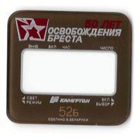 05 стекломаска ЭЛЕКТРОНИКА 52, 52Б, 55, 55Б Освобождение Бреста