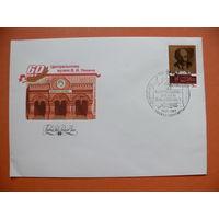 КПД (серия из 1 конверта), Комлев Г., 60 лет Центральному музею В. И. Ленина; 1984; чистый (+марка, +СГ, Москва).
