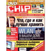 Chip #2-2008 + DVD
