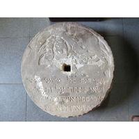 Жернова,могильный камень Иудаизм Тора старый Иврит 19 век.