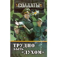 Солдаты (3 книги)