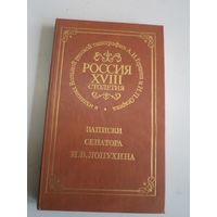 Записки сенатора И.В. Лопухина. Репринт 1860 г., 1990 г.