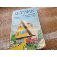 Домик на садовом участке книга