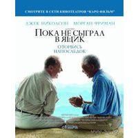 Пока не сыграл в ящик / The Bucket List (Джек Николсон,Морган Фриман) DVD-5