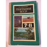 Школьный учебник СССР 7-8 кл Жучкевич География БССР 1977г