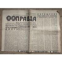 """Газета """"Правда"""" 22 августа 1968 г. Вторжение в Чехословакию"""