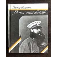 РОМАН ИМЕРАТОРА, 1990 г.