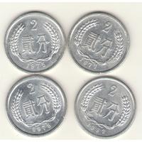 2 фэня 1975, 1977, 1979, 1981 г.