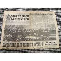 Советская Белоруссия . 65-я годовщина Октября.